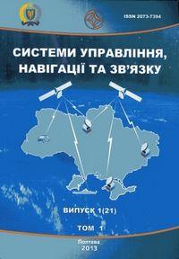 Збірник наукових праць. Системи управління, навігації та зв'язку